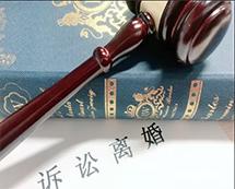 长春离婚律师代理诉讼离婚