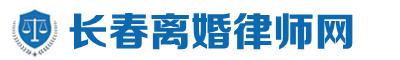 长春离婚律师网站logo